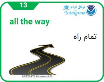 all the way : تمام راه
