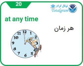 at any time : هر زمان