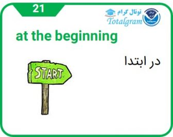 at the beginning : در ابتدا